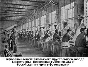 Урок_2_шлифовальный_цех_пензенская_губерня