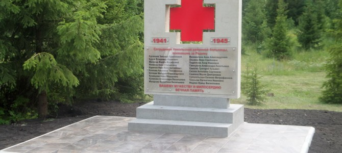 Открытие  памятника медицинским работникам, павшим в годы Великой Отечественной войны