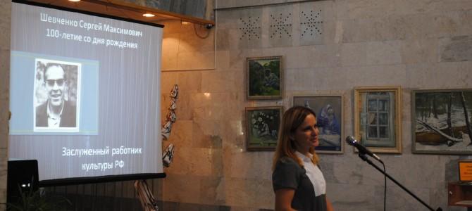 В Никольском  музее стекла и хрусталя прошел вечер, посвященный 100-летию со дня рождения Сергея Максимовича Шевченко