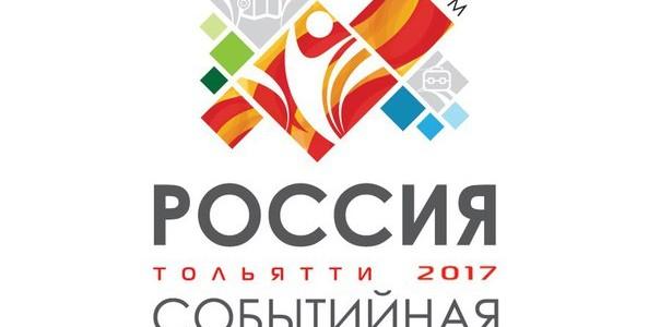 Делегация Никольского района принимает участие во Втором Всероссийском туристическом форуме «Россия событийная»