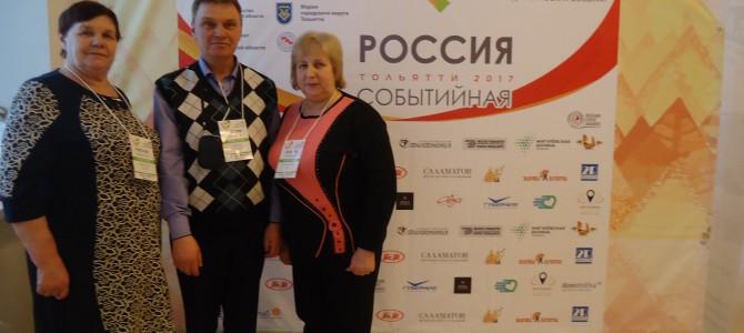 В Тольятти прошёл  II Всероссийский  туристический  форум «Россия  событийная»
