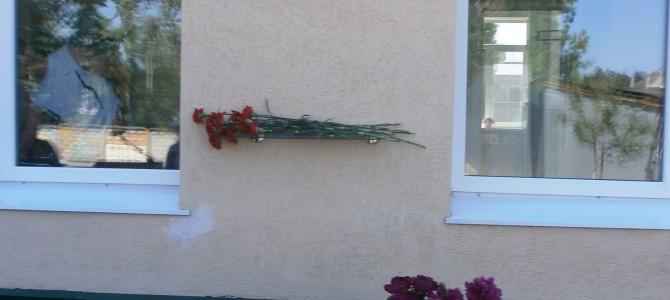 Открытие мемориальной доски Дмитрию Лисовскому