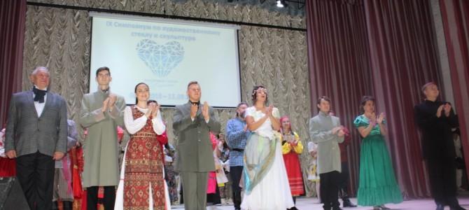 В городе Никольске завершил работу IX Симпозиум по художественном стеклу