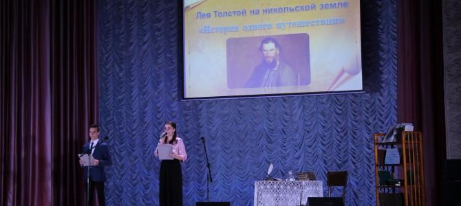 Литературно-музыкальный вечер   «История одного путешествия»,  посвященный 150-летию приезда Льва Толстого в Пензенский край