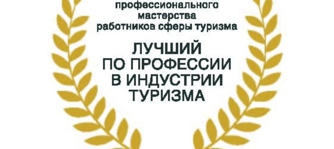Приглашаем представителей туристической отрасли принять участие в конкурсе «Лучший по профессии в индустрии туризма»