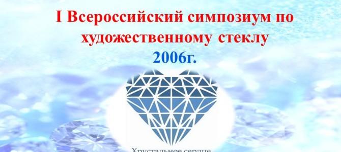 I Всероссийский симпозиум по художественному стеклу