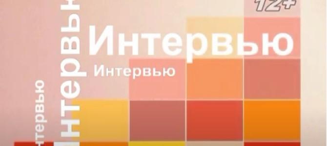 Интервью о проведении симпозиумов «Хрустальное сердце России» на никольской земле