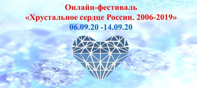 Онлайн-фестиваль  «Хрустальное сердце России. 2006-2019»