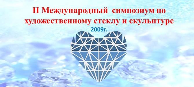II Международный  симпозиум по художественному стеклу