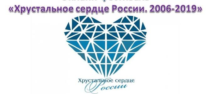 Открытие онлайн-фестиваля  «Хрустальное сердце России. 2006-2019»