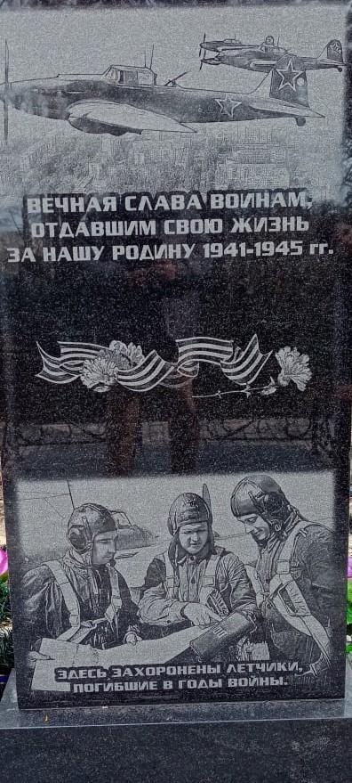 Могила летчиков