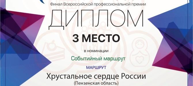 Творческая группа туристско-информационного центра центральной районной библиотеки — лауреат III степени Всероссийского туристского конкурса «Маршруты России»