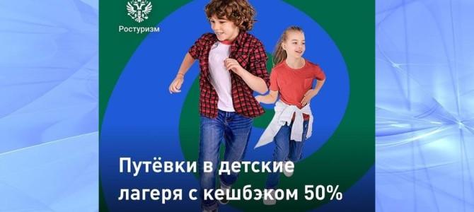 Стартовала программа детского кешбэк