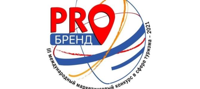 Три проекта Пензенской области вошли в число призеров конкурса «PROбренд-2021»