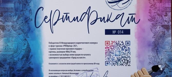 Проект «Никольск — хрустальное сердце России» отмечен Специальным Дипломом III международного маркетингового конкурса в сфере туризма «PROбренд»